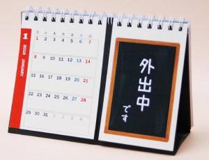 2018年版卓上カレンダー 『離席メッセージカレンダー』 【2個までメール便OK!】 A6サイズのコンパクトなスタンド型です。