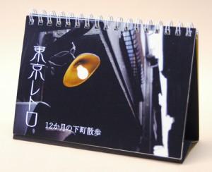 2018年版卓上カレンダー 『東京レトロ 〜 12か月の下町散歩』 〜歳時記カレンダー〜 【2個までメール便OK!】