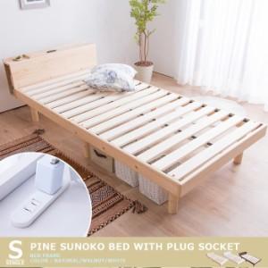 棚コンセント付き 頑丈スノコベッド シングル S すのこベッド ベッド ベット 寝具 棚 収納 高さ調節 おしゃれ 送料無料