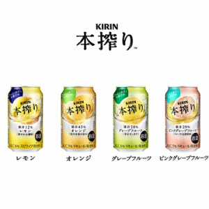 本搾り キリン 選べるチューハイ2ケースセット 350ml×48本 本しぼり KIRIN 【送料無料】