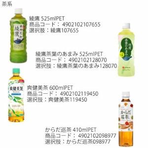 コカコーラ コカ・コーラ 500ml ペットボトル よりどり2ケース 48本セット アクエリアス 爽健美茶 綾鷹 水 炭酸水 いろはす 緑茶