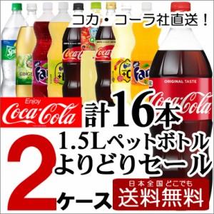 クーポン対象 コカ・コーラ社製品1.5LPET 2ケース16本セット ジンジャエール スプライト ファンタ ミニッツメイド 炭酸水 いろはす 炭酸