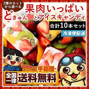 アイスクリーム 白くま 果肉いっぱい どきゅんと アイスキャンディ セットから選べる 10本セット 送料無料 御中元 ギフト SALE セール