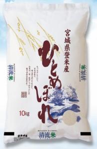 29年度 宮城県登米市産ひとめぼれ 白米10kg (和紙ひと袋仕様) [送料無料/出荷当日精米]