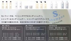 中野製薬 ナカノ センフィーク コンディショナー スムース  (1500ml×2)
