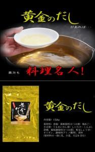 こだわりの国産材料6種類☆この1袋でプロの味!料理が絶品に「黄金のだし」 20包