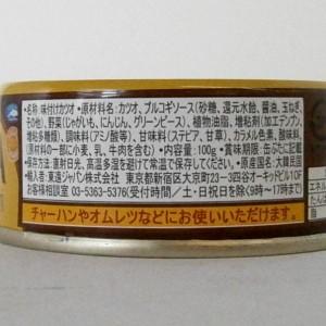 東遠 プルコギツナ 100g プルトップ缶