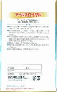 神田育種農場 メロン アールスロイヤル[夏系] 約7粒【郵送対応】