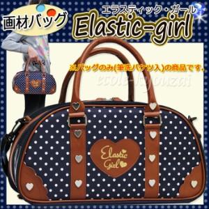 絵の具バッグ エラスティックガール 小学生女の子向け画材バッグ