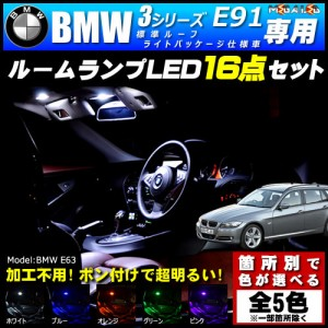 保証付 BMW 3シリーズ E91 前期 後期 標準ルーフ ライトパッケージ仕様車 専用★LEDルームランプ16点セット★発光色は5色から【メガLED】