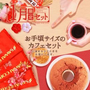 【澤井珈琲】1月の限定セット!新年をお祝いする新春福袋 ポイント10%!(コーヒー豆/珈琲豆/シフォンケーキ/きなこ/お正月)