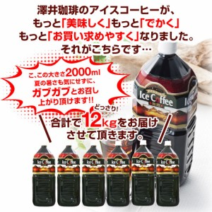 【澤井珈琲】送料無料 限界価格 5分で実感!超冷却 夏専用 お得な2000ml アイスコーヒーリキッド 6本セット