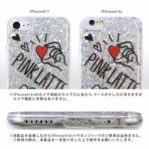 iPhone8 iPhone7 兼用 ケース ブランド PINK-latte ピンクラテ ラメシリコンケース アイコン
