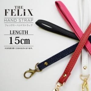 ストラップ iPhone スマホ 手帳ケースに かわいい THE FELiX ハンドストラップ アイフォン Xperia Galaxy ショートストラップ 15cm