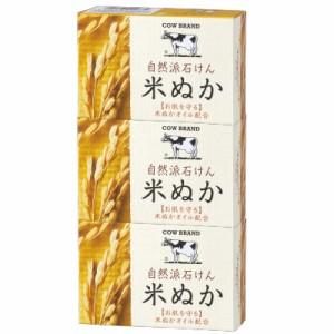 カウブランド 自然派石けん 米ぬか 100g × (3個入)  【化粧品】