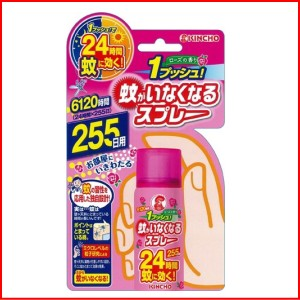 蚊がいなくなるスプレー 255日 ローズの香り 24時間 55ml【医薬部外品】
