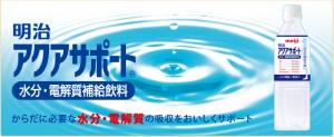 熱中症対策 ドリンク 明治 アクアサポート(500ml×24本)1ケース【送料無料】スポーツドリンク 熱中症対策 熱中症対策グッズ 水予防 分補