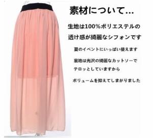 送料無料【15色】ロングスカート/マキシ スカート/シフォンマキシスカート/ウエストゴム/大人可愛いロングスカート