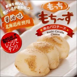 長沼 あいす もっちもち〜ず 醤油味 串刺し カチョカバロ チーズ  冷