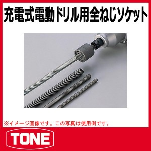 TONE(トネ) 充電式電動ドリル用全ねじソケット 2BSR-16B