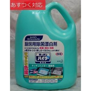 台所用洗剤 キッチンハイター 5kg 花王