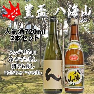 【冬ギフト】 「ん720ml」「清酒 八海山720ml」