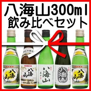 【日本酒飲み比べギフト】八海山飲み比べ300ml×5本セット 父の日 お花見 お祝い酒 プレゼント 贈り物 手土産 おみやげ 帰省土産