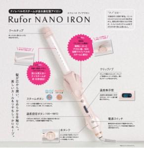 【送料無料】ルベル Rufor NANO IRON ルフォール ナノアイロン【27mm】(沖縄・離島は追加送料1200円必要です)