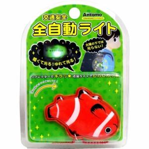 交通安全 全自動LEDライト カクレクマノミ