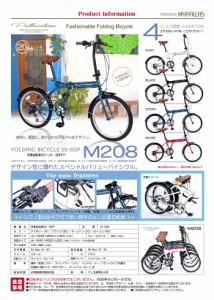\32,400の品【新商品】折畳20・6SP M-208