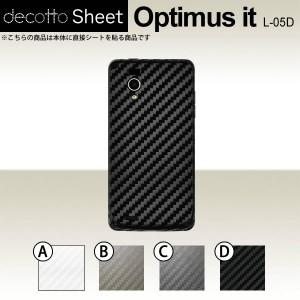 Optimus it L-05D  専用 デコ シート decotto 裏面 【 カーボンシート 柄】 [カーボン] 【傷 指紋から守る! シール】 |31| |3a| |dg| \e