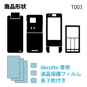 [液晶保護フィルム付] T003  専用 デコ シート decotto 外面・内面セット 【 キューブシート 柄】 [キューブ] 【傷 指紋から守る! シール