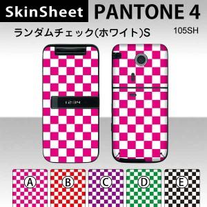PANTONE4 105SH  専用 スキンシート 外面セット(表面・裏面) 【 ランダムチェックスモール(ホワイト) 柄】 [パターン]【市松 チェック