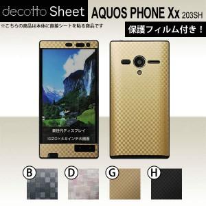 AQUOS PHONE Xx 203SH  専用 デコ シート decotto 外面セット 【 キューブシート 柄】 [キューブ]【上品】 【傷や指紋から守る!】【★ シ