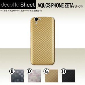 AQUOS PHONE ZETA SH-01F  専用 デコ シート decotto 裏面 【 キューブシート 柄】 [キューブ] 【傷 指紋から守る! シール】 |31| |3a| |
