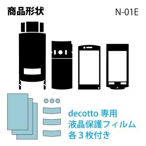 [液晶保護フィルム付] N-01E  専用 デコ シート decotto 外面・内面セット 【 ディープウェーブシート 柄】 [ディープウェーブ] 【傷 指