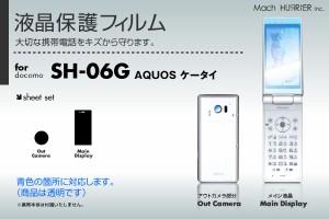 docomo AQUOS ケータイ SH-06G 専用液晶保護フィルム 3台分セット※各種専用形状にカット済み |81| |8a| \e 10P18Jun16