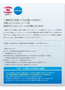Xperia A4 SO-04G 専用 デコ シート decotto 外面セット【 プレーンカラー 】 [ カラフル レッド ブルー イエロー ] 【傷 指紋から守る!