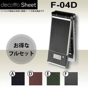[液晶保護フィルム付] F-04D  専用 デコ シート decotto 外面・内面セット 【 レザーシート 柄】 [レザー] 【傷 指紋から守る! シール】
