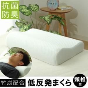 枕 肩こり  抗菌防臭「グー!っすり(竹炭入)」約50×30cm 送料無料 即納 頸椎型 tm
