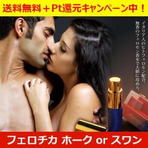 【送料無料+Pt還元】フェロチカホーク・スワン 8ml ヒトフェロモンを使った男性と女性の香水スプレー ヒトフェロモン配合