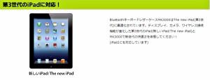 【マグレックス】 The new iPad(第3世代)/iPad2キーボード  キーボードレザーケース for iPad (Bluetooth Keyboard)