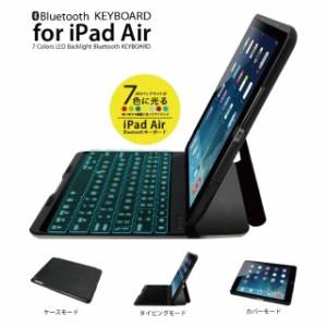 【マグレックス】 MKA1400/iPad Air 専用ケース一体型 LED Backlight キーボード(ブラック・ホワイト)