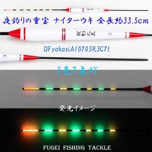 わけあり へらぶな 釣用 3色 7点灯 電気浮き(ナイターウキ ) 全長33.5cmの1本【W11DFyohosiA10703R3C7t】