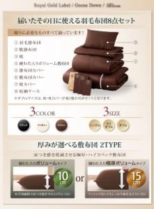 日本製ウクライナ産グースダウン93% ロイヤルゴールドラベル羽毛布団8点セット 【Bloom】ブルーム 極厚ボリュームタイプ ダブル