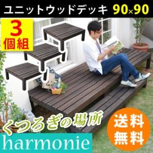 ユニットウッドデッキ harmonie(アルモニー)90×90 3個組 激安セール アウトレット価格 人気ランキング