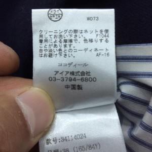 ココディール テーラードジャケット K5363 紺 / ネイビー COCO DEAL 無地