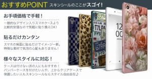 スキンシール ステッカー スマホケース 背面 ハードケース付き SC 全機種対応 xperia/iphone/nexus/arrows 006856
