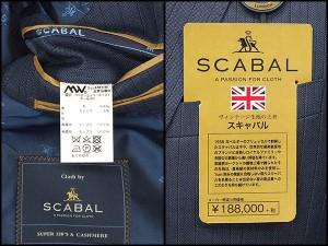 秋冬物 [Scabal] スキャバル Super120sオーダー生地使用 スタイリッシュ2釦シングルスーツ 青鼠系ストライプ 日本製