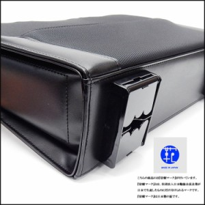 ◆日本製/豊岡産◆ビジネスバッグ/ブリーフケース◆黒「カバン脚/あるあるくん」◆紳士用/AS001
